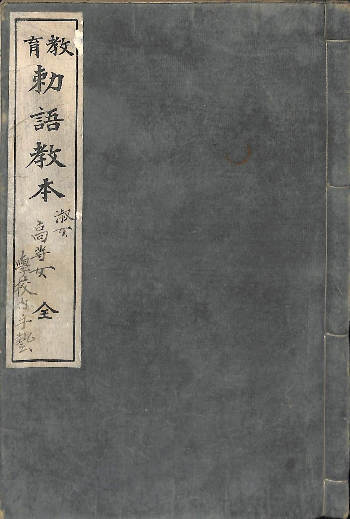 教育勅語教本