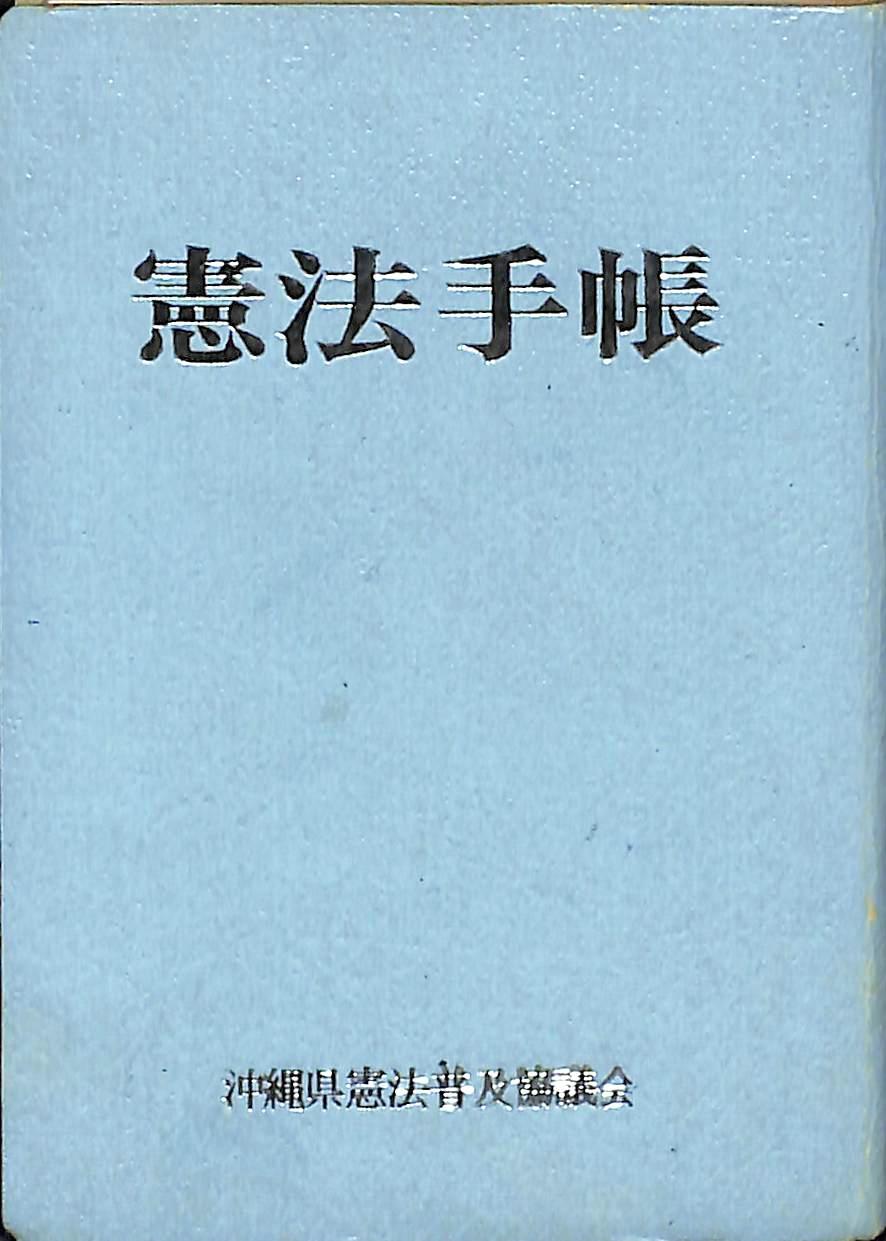 沖縄憲法手帳