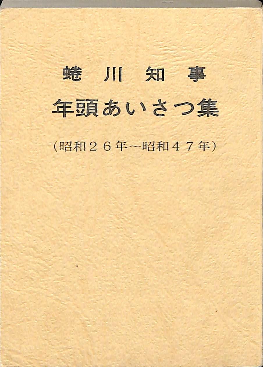 蜷川知事年頭あいさつ集(昭和26年~昭和47年)