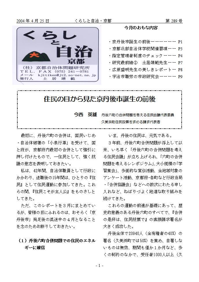 月報「くらしと自治・京都」2004年 第289号