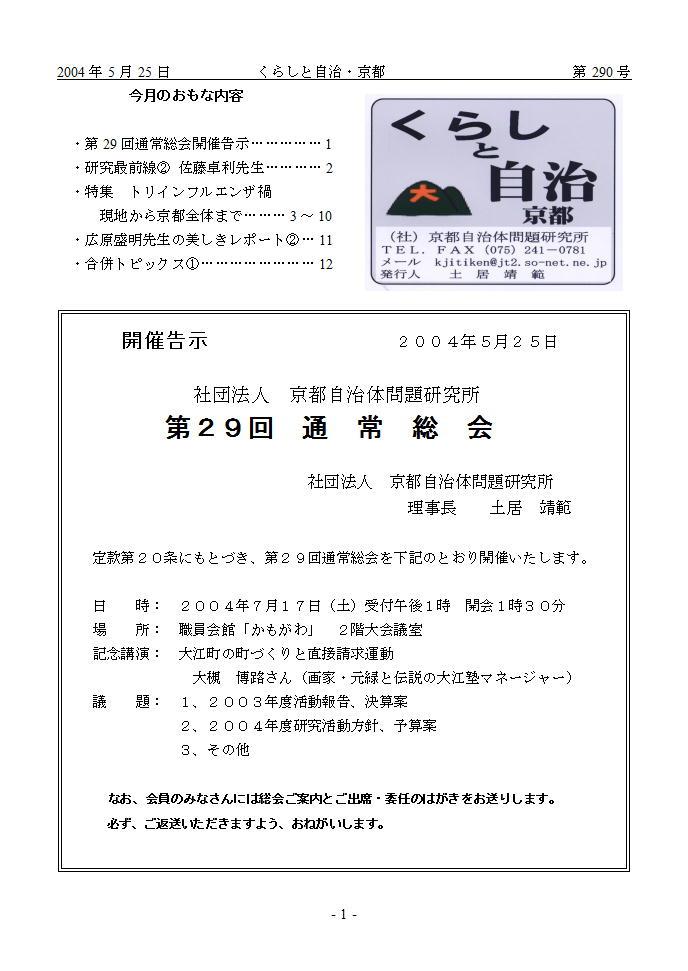 月報「くらしと自治・京都」2004年 第290号