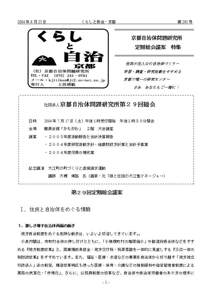 月報「くらしと自治・京都」2004年 第291号