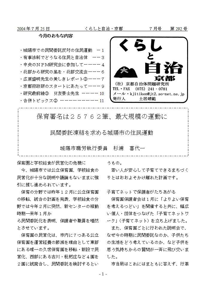 月報「くらしと自治・京都」2004年07月号 第292号