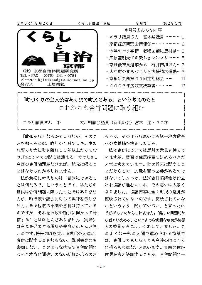 月報「くらしと自治・京都」2004年09月号 第293号
