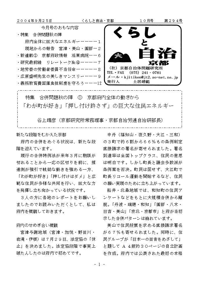 月報「くらしと自治・京都」2004年10月号 第294号