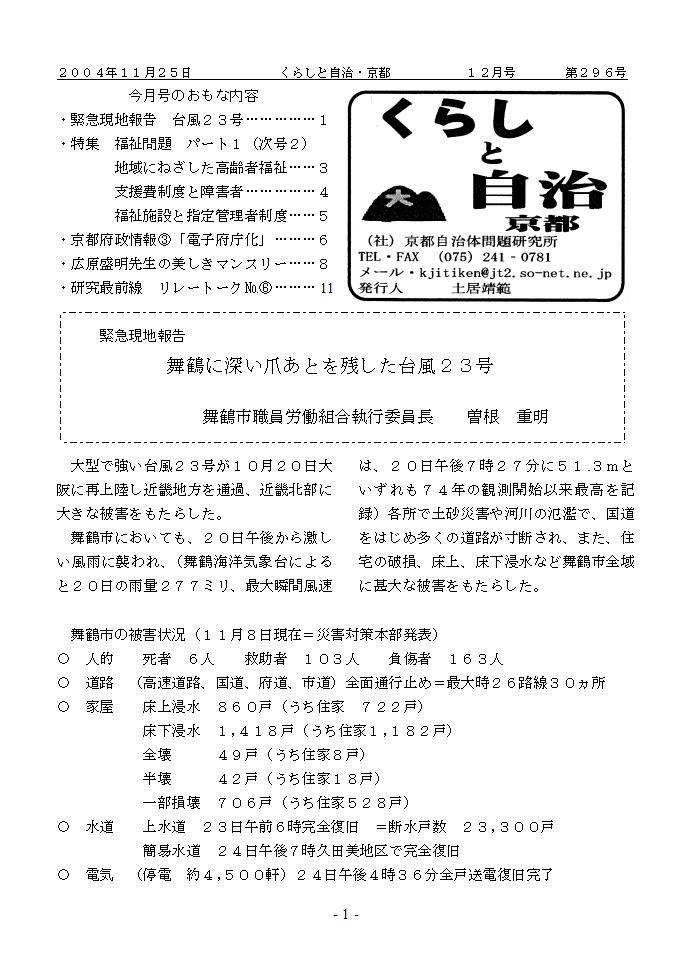 月報「くらしと自治・京都」2004年012月号 第296号