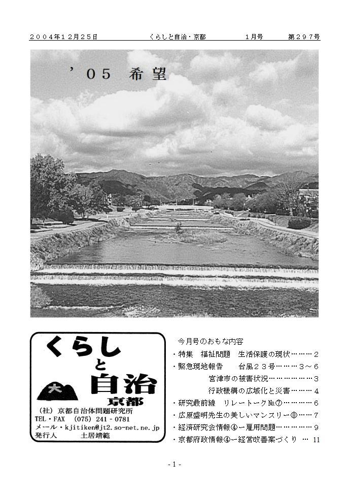 月報「くらしと自治・京都」2004年01月号 第297号