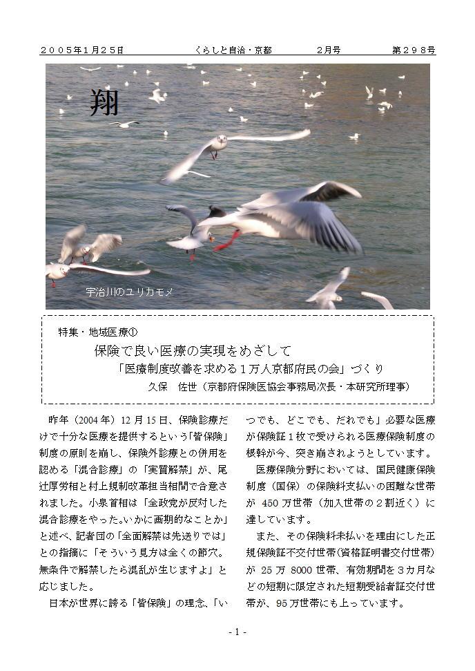 月報「くらしと自治・京都」2005年02月号 第298号