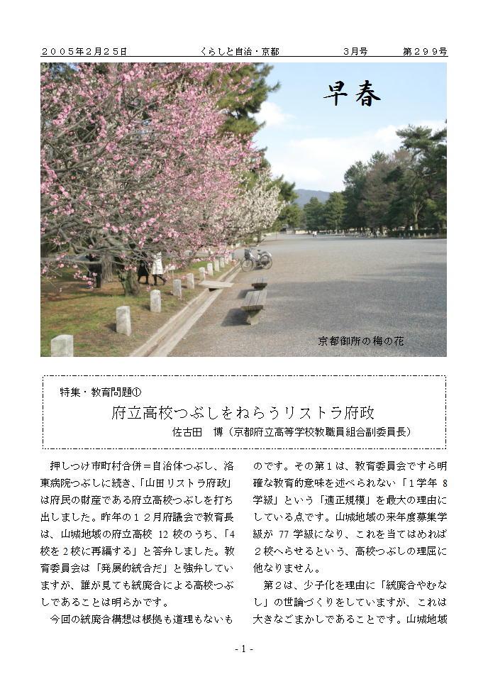 月報「くらしと自治・京都」2005年03月号 第299号
