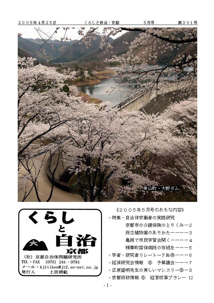 月報「くらしと自治・京都」2005年05月号 第301号