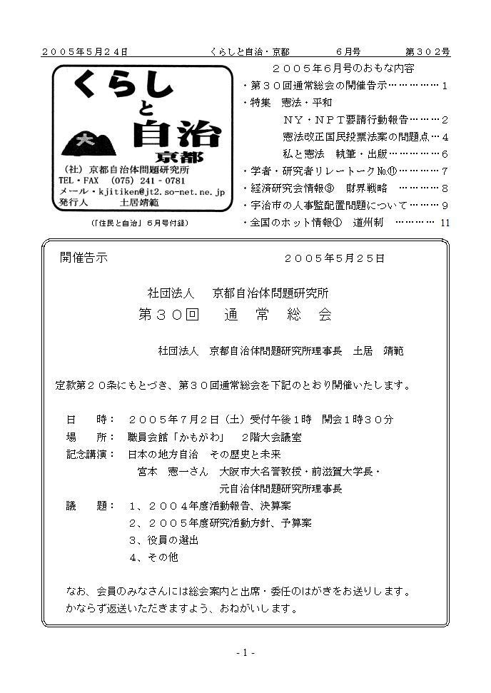 月報「くらしと自治・京都」2005年06月号 第302号