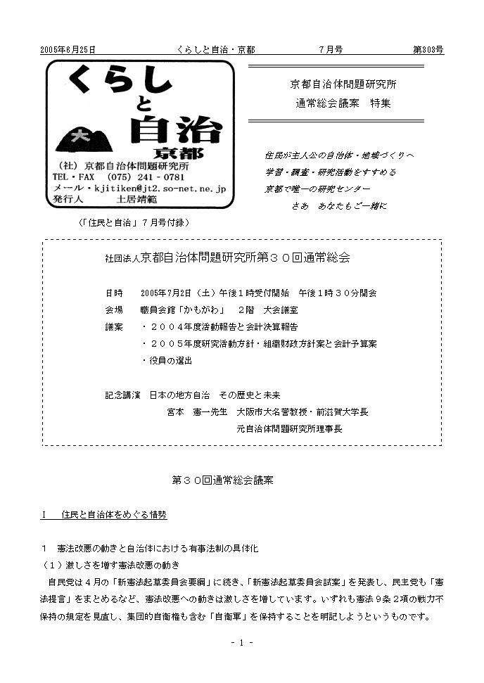 月報「くらしと自治・京都」2005年07月号 第303号