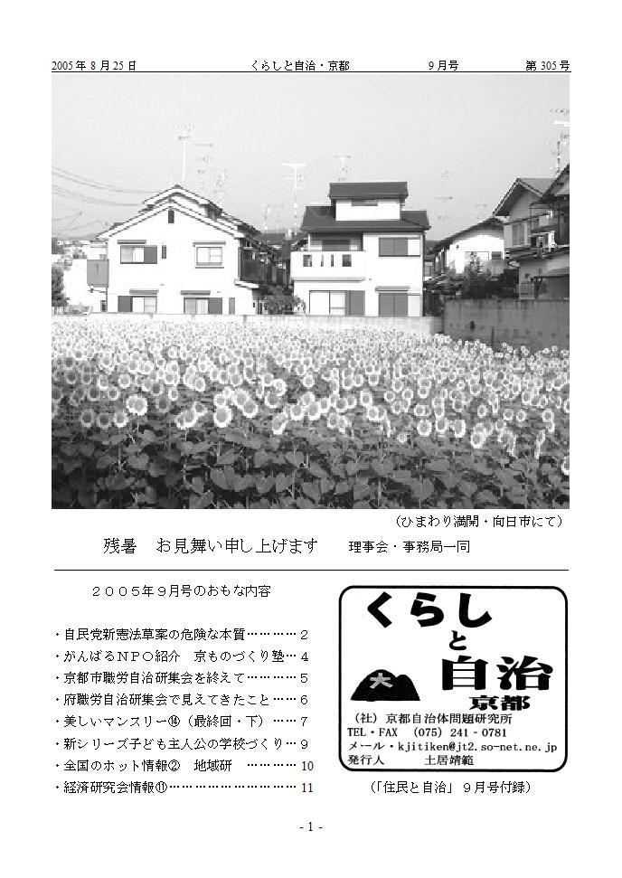 月報「くらしと自治・京都」2005年09月号 第305号