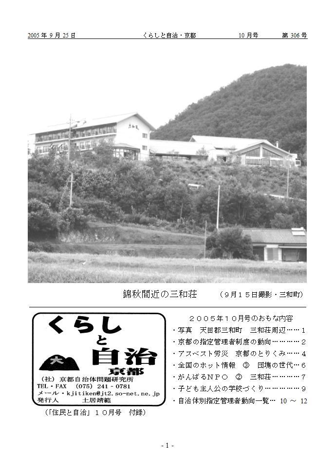 月報「くらしと自治・京都」2005年10月号 第306号