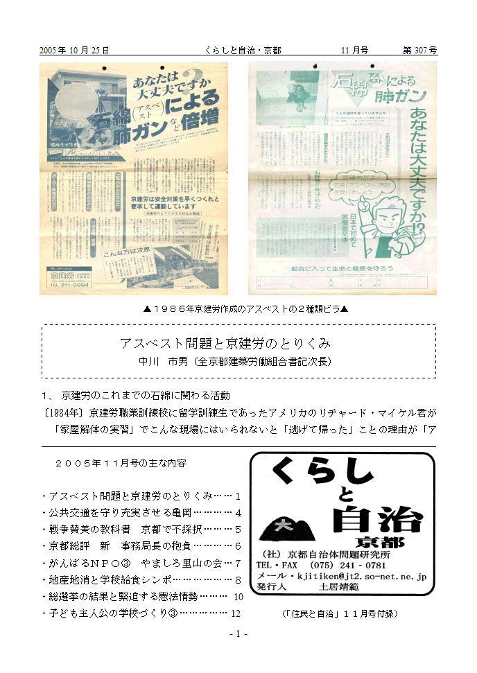月報「くらしと自治・京都」2005年11月号 第307号