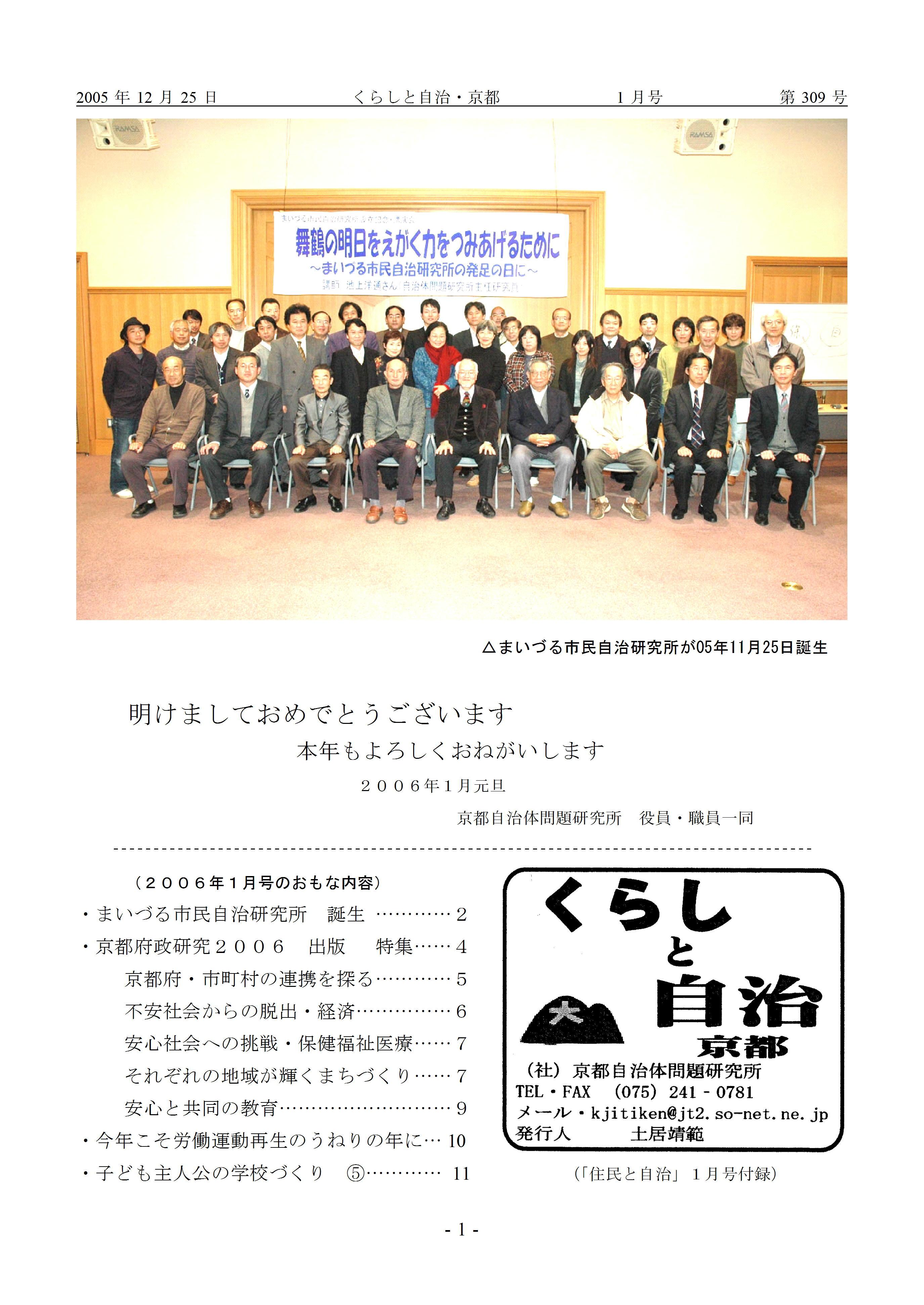 月報「くらしと自治・京都」2006年01月号 第309号