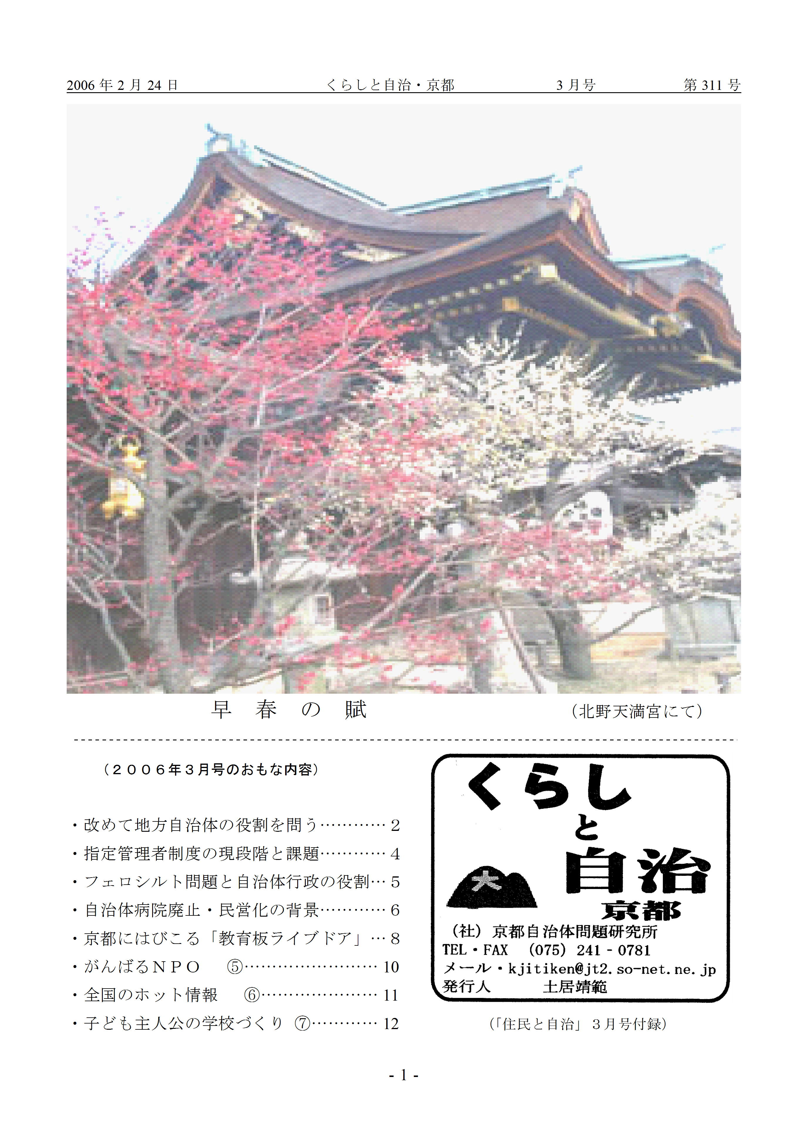月報「くらしと自治・京都」2006年03月号 第311号