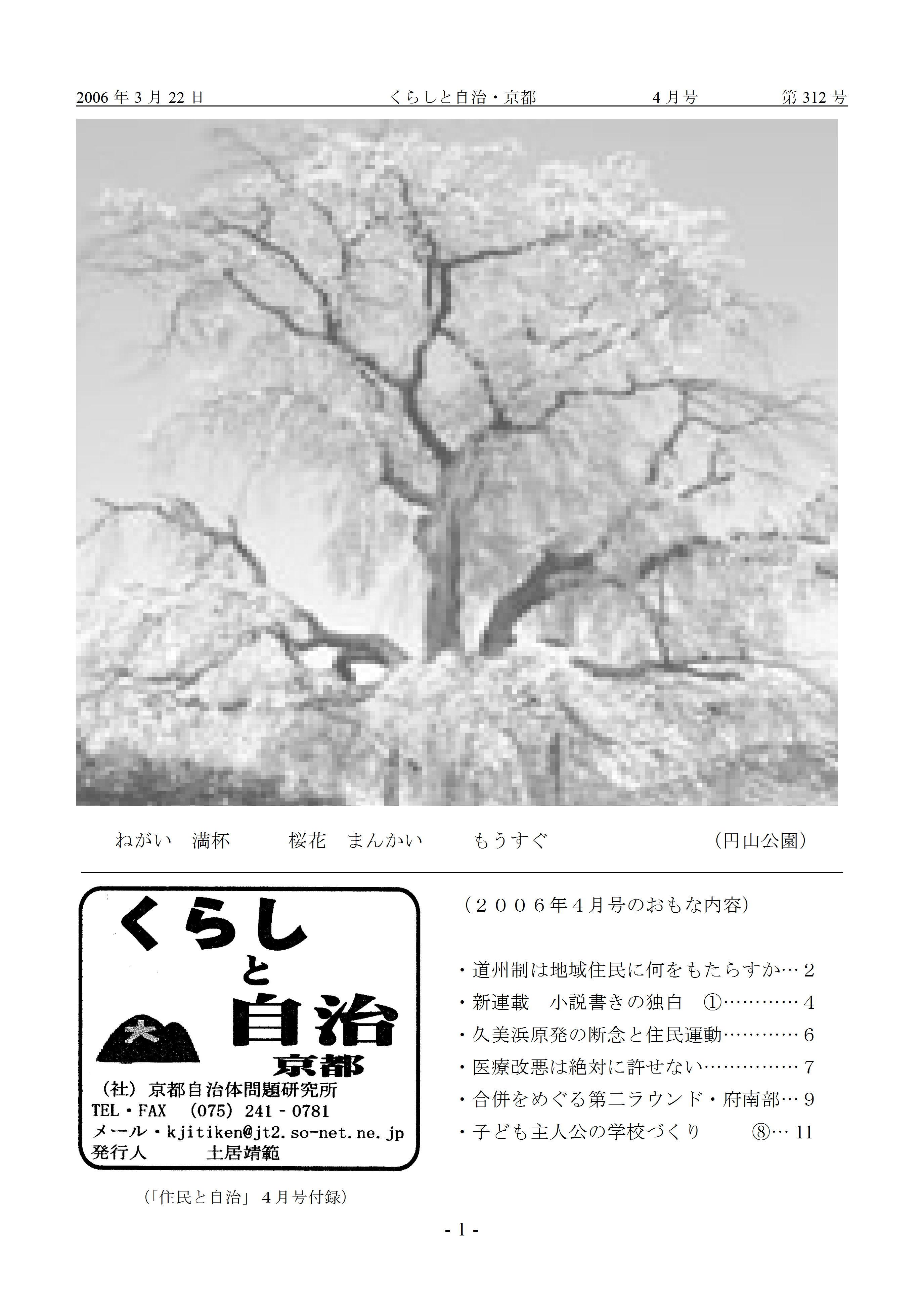 月報「くらしと自治・京都」2006年04月号 第312号