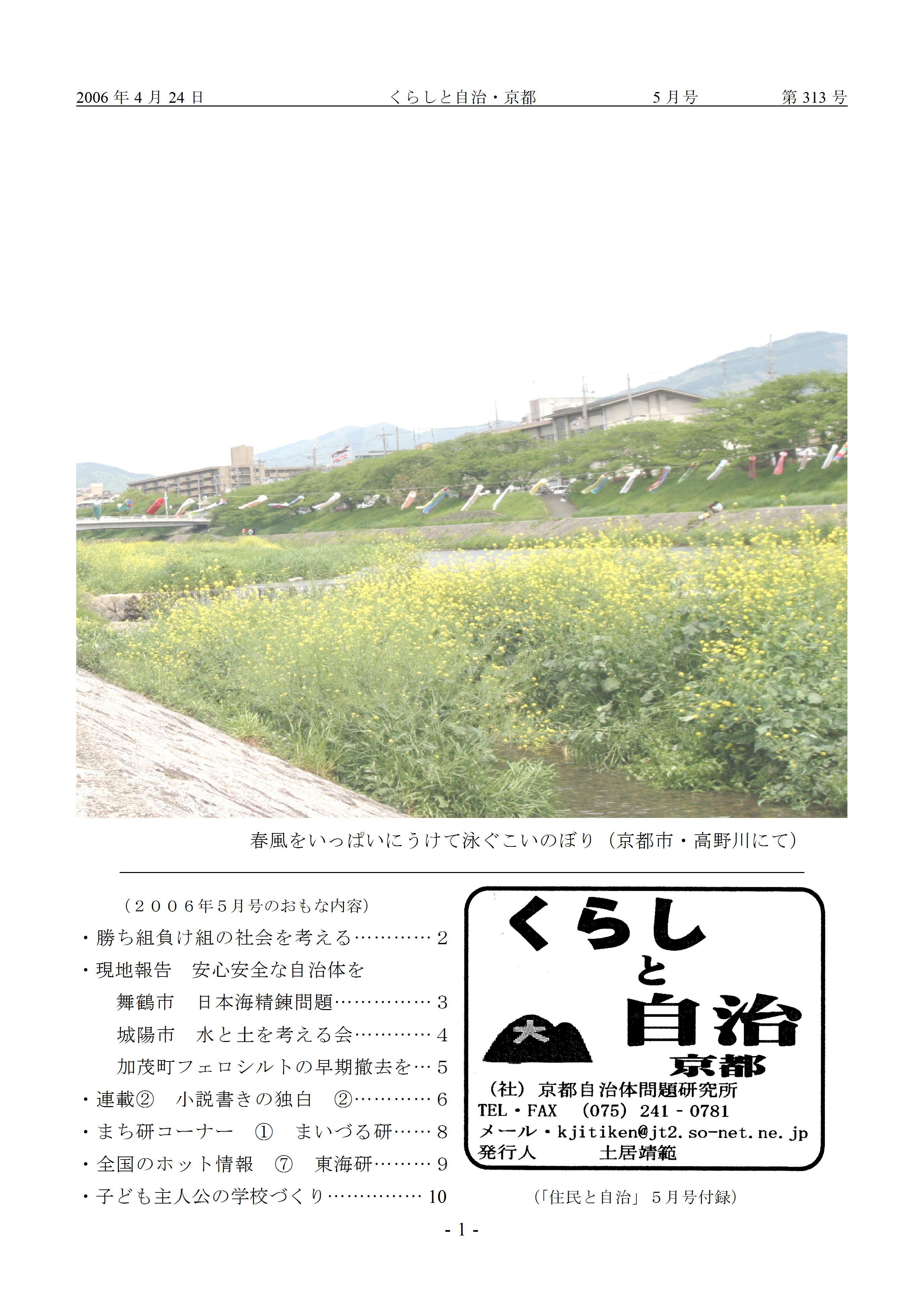月報「くらしと自治・京都」2006年05月号 第313号