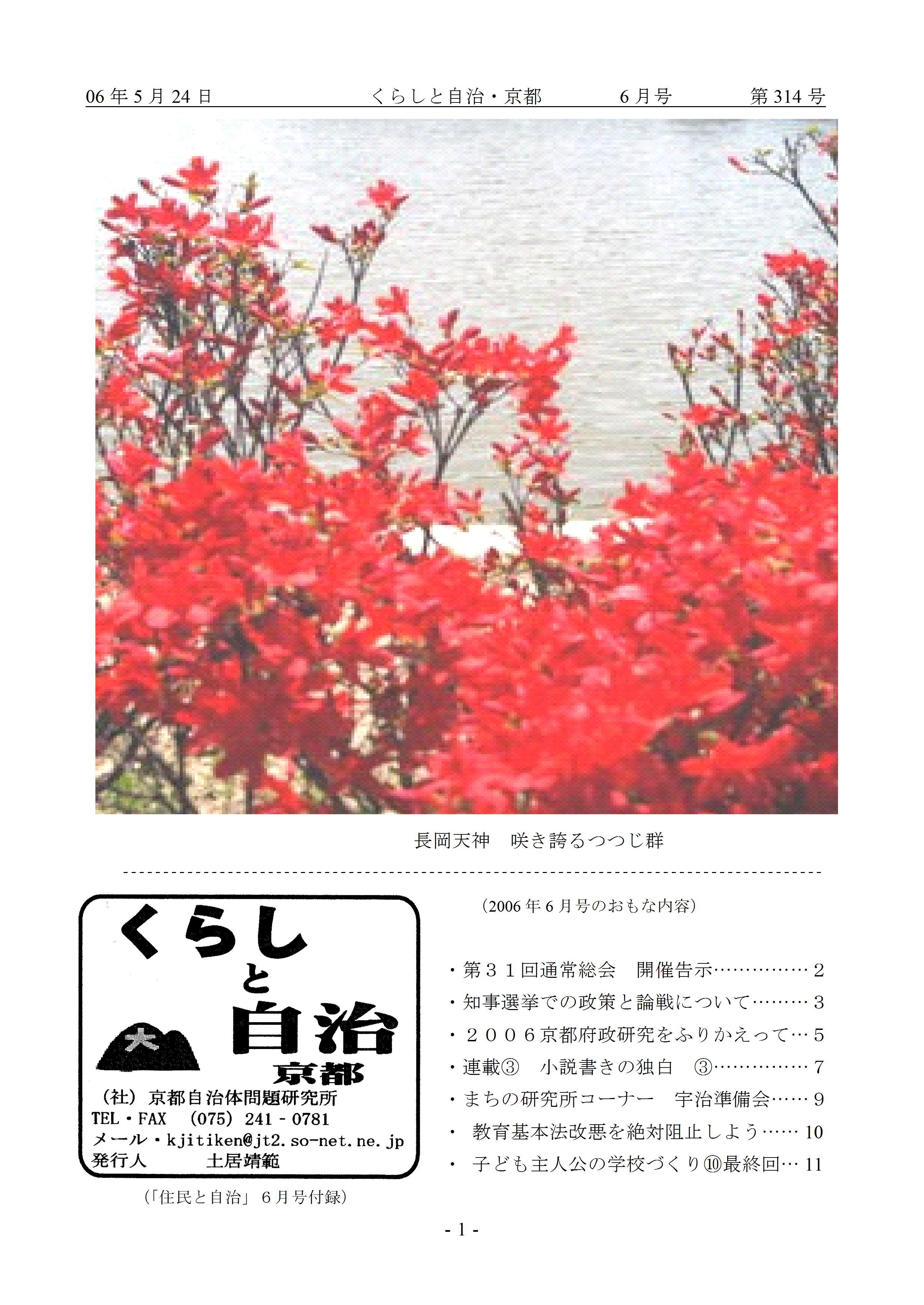 月報「くらしと自治・京都」2006年06月号 第314号