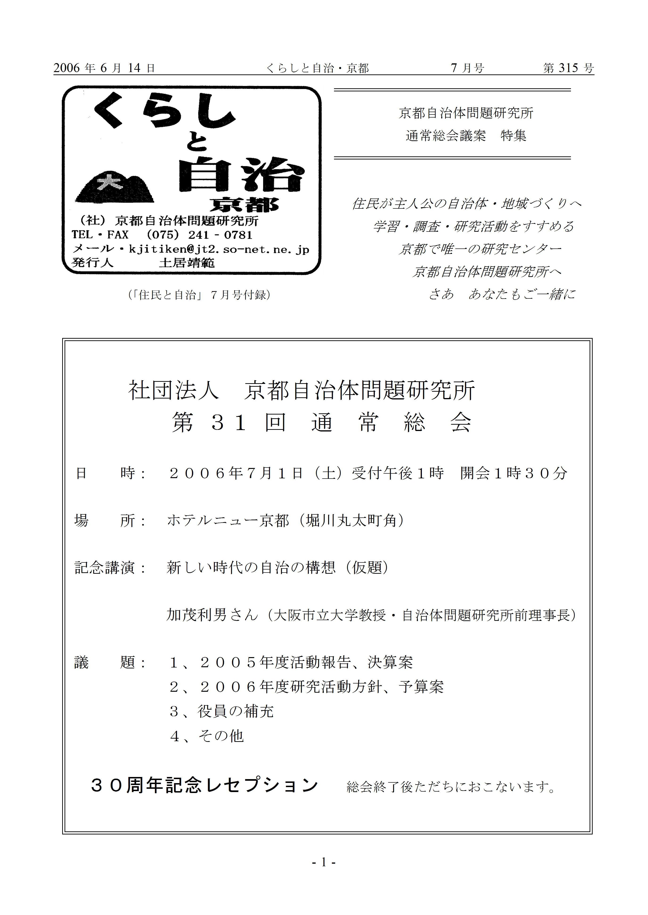 月報「くらしと自治・京都」2006年07月号 第315号