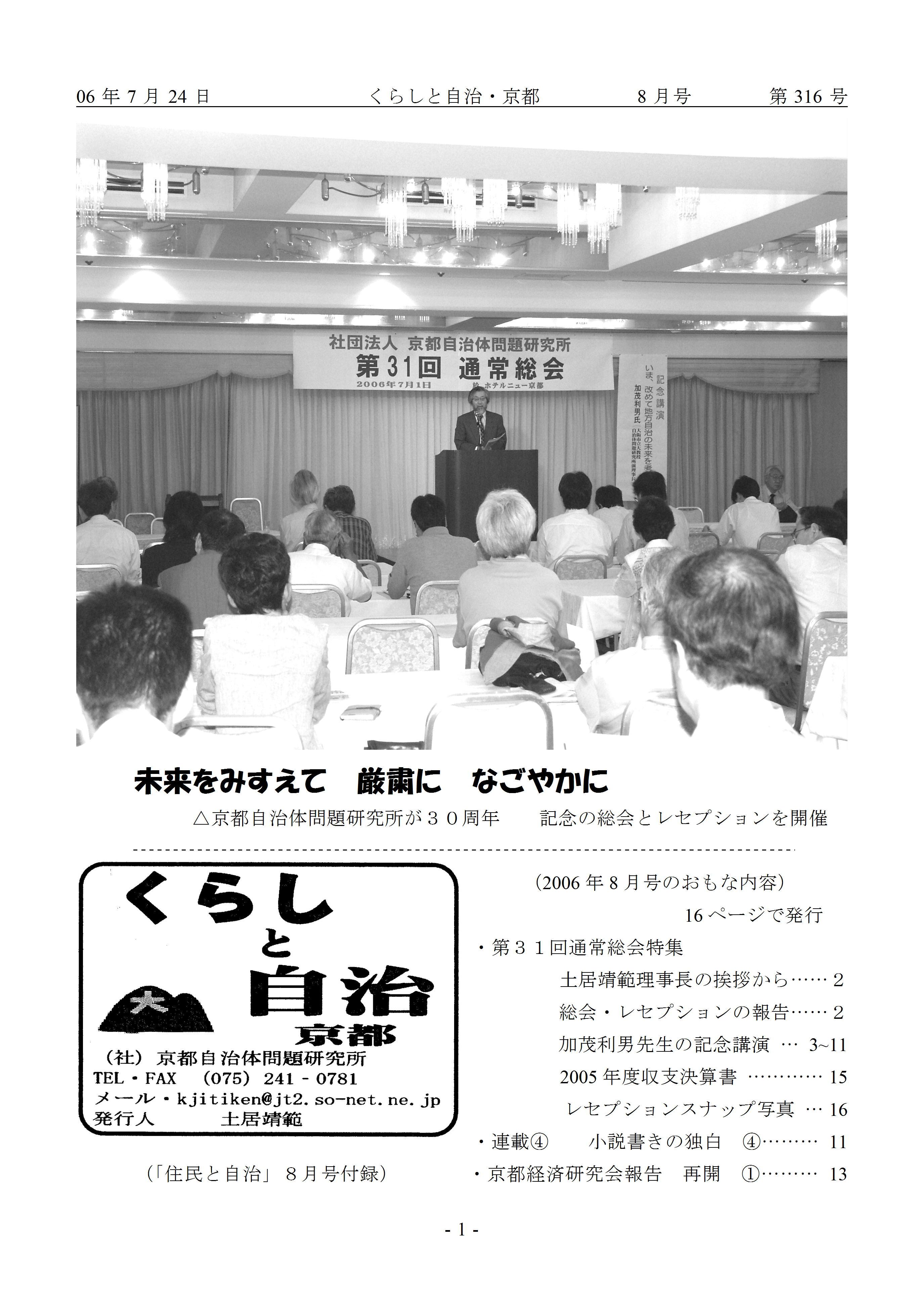 月報「くらしと自治・京都」2006年08月号 第316号