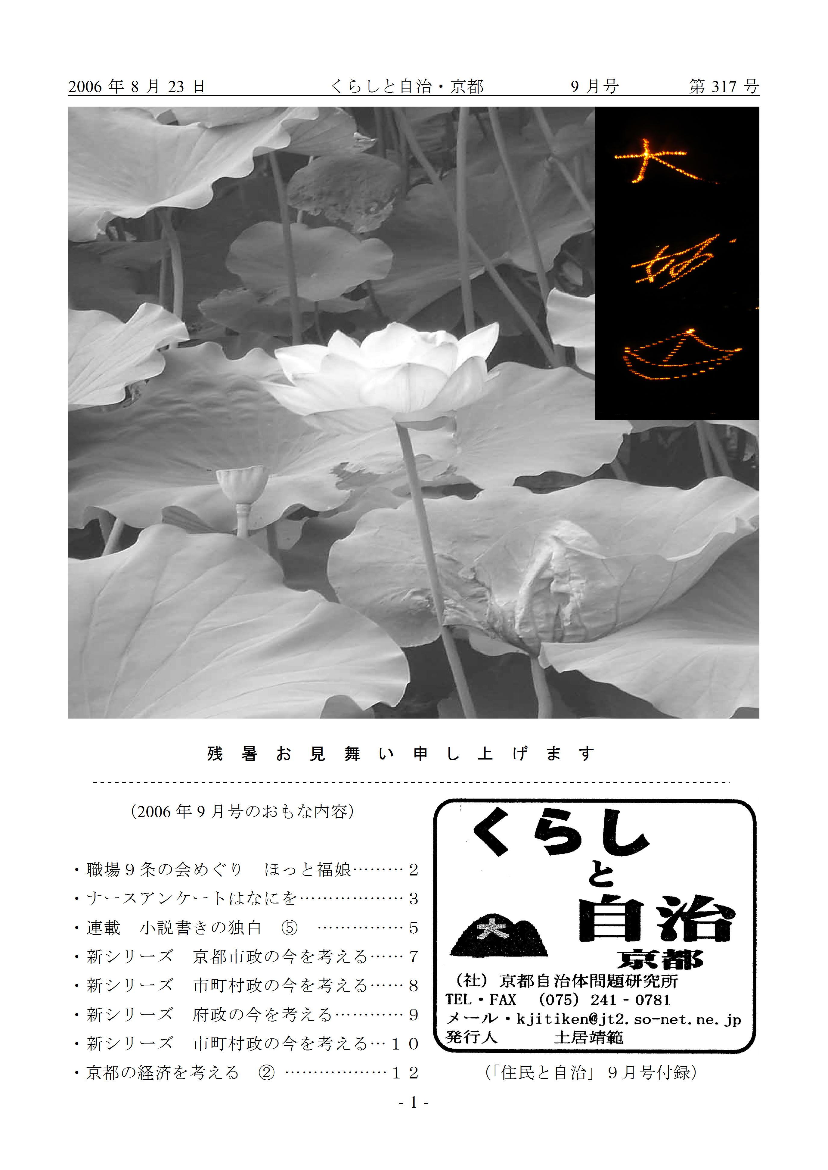 月報「くらしと自治・京都」2006年09月号 第317号