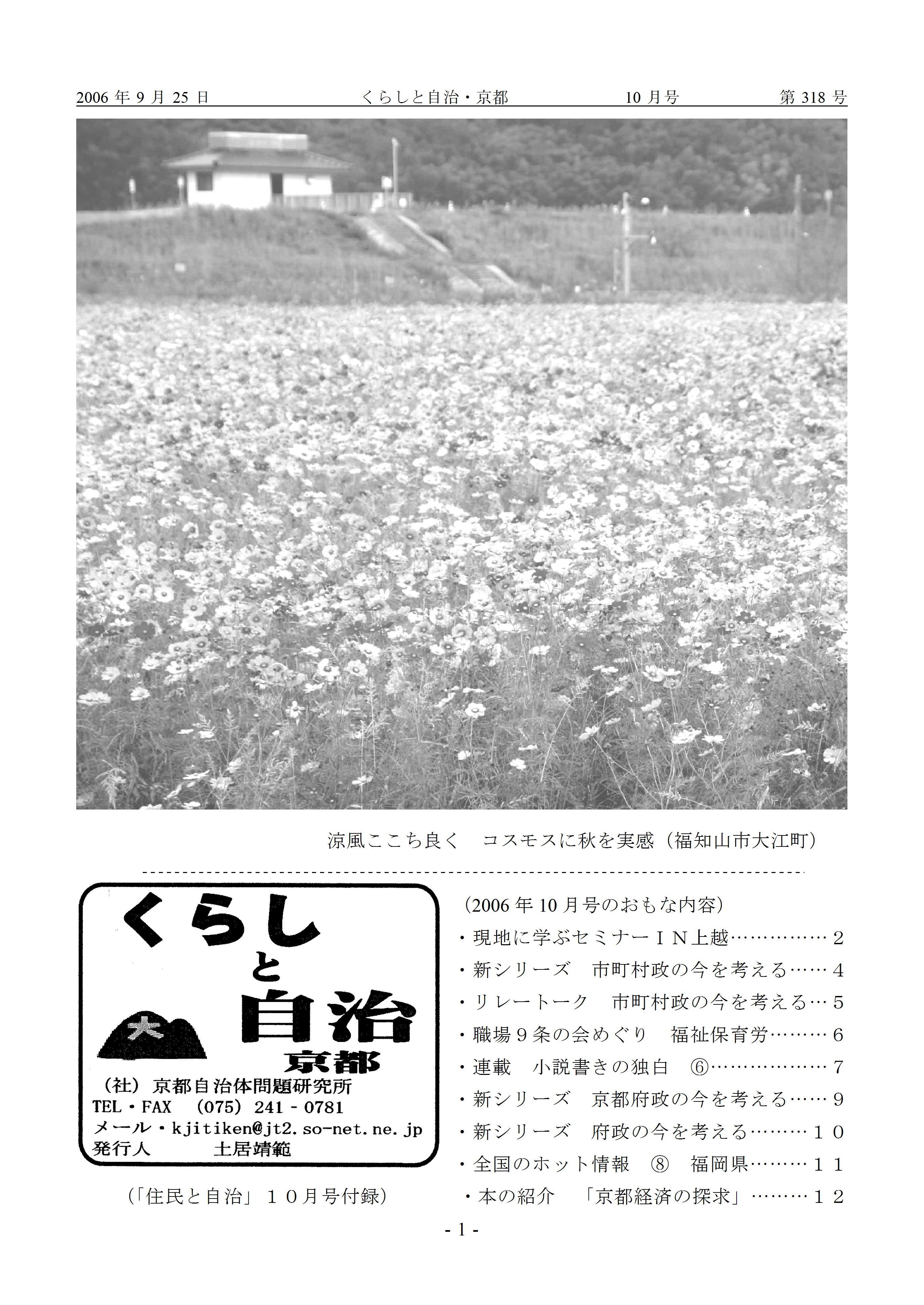 月報「くらしと自治・京都」2006年10月号 第318号