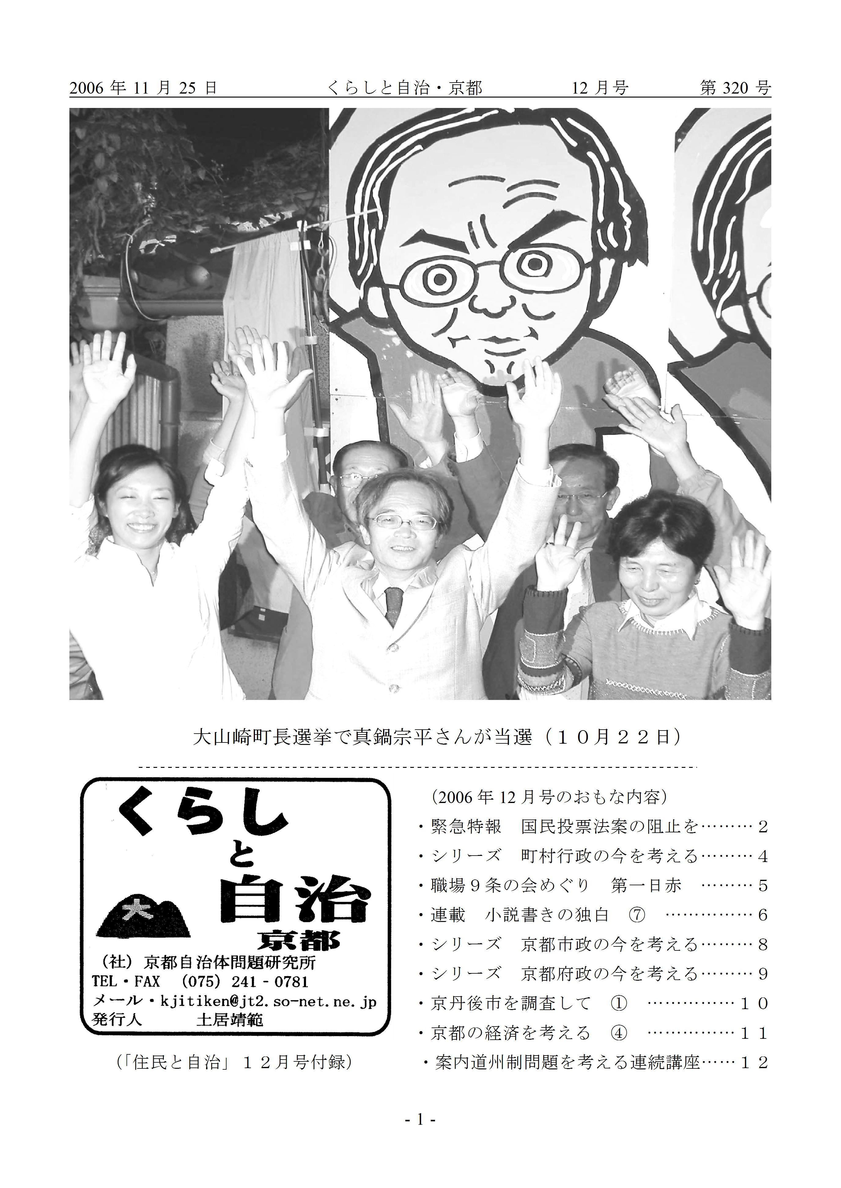 月報「くらしと自治・京都」2006年12月号 第320号