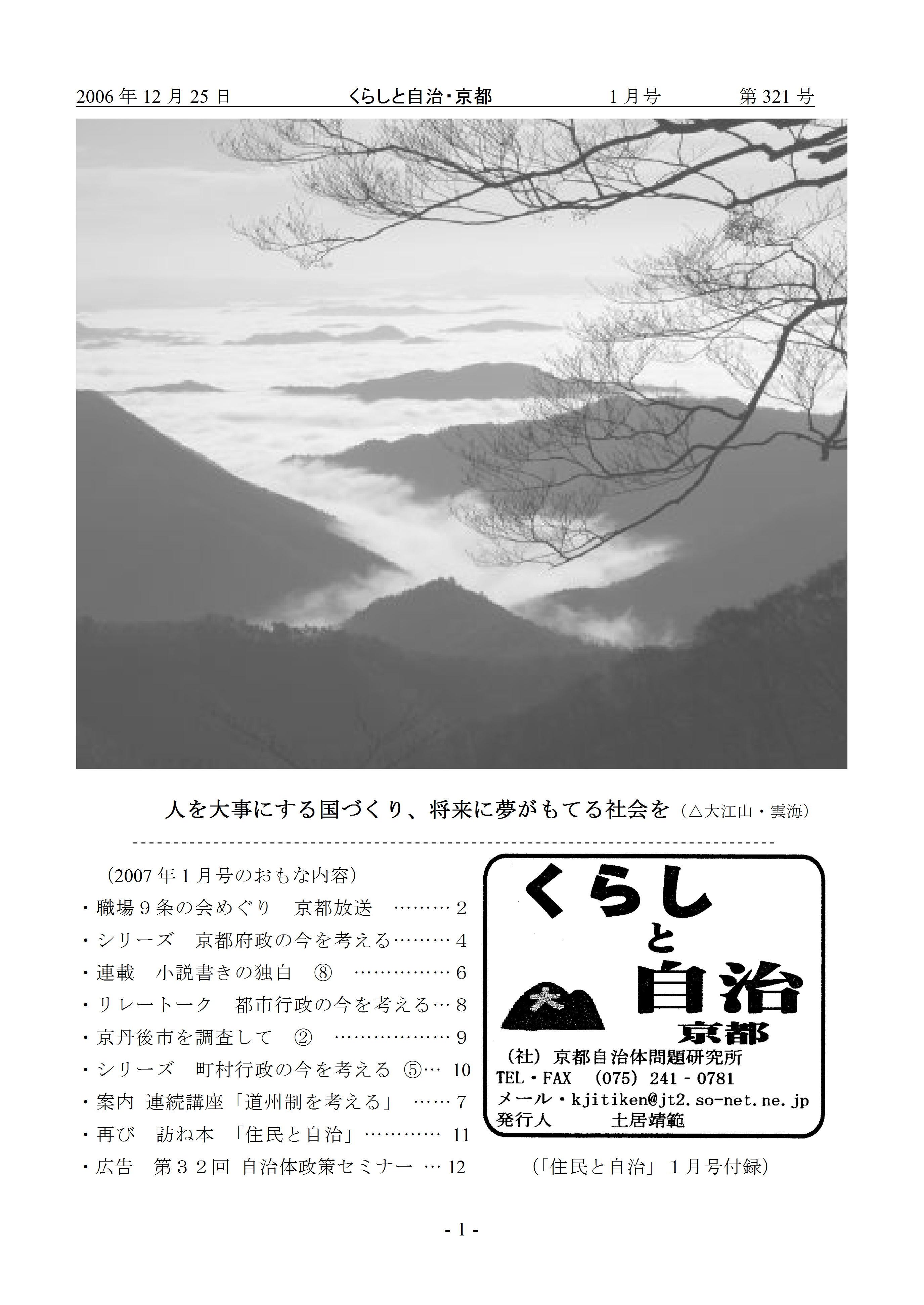 月報「くらしと自治・京都」2007年01月号 第321号