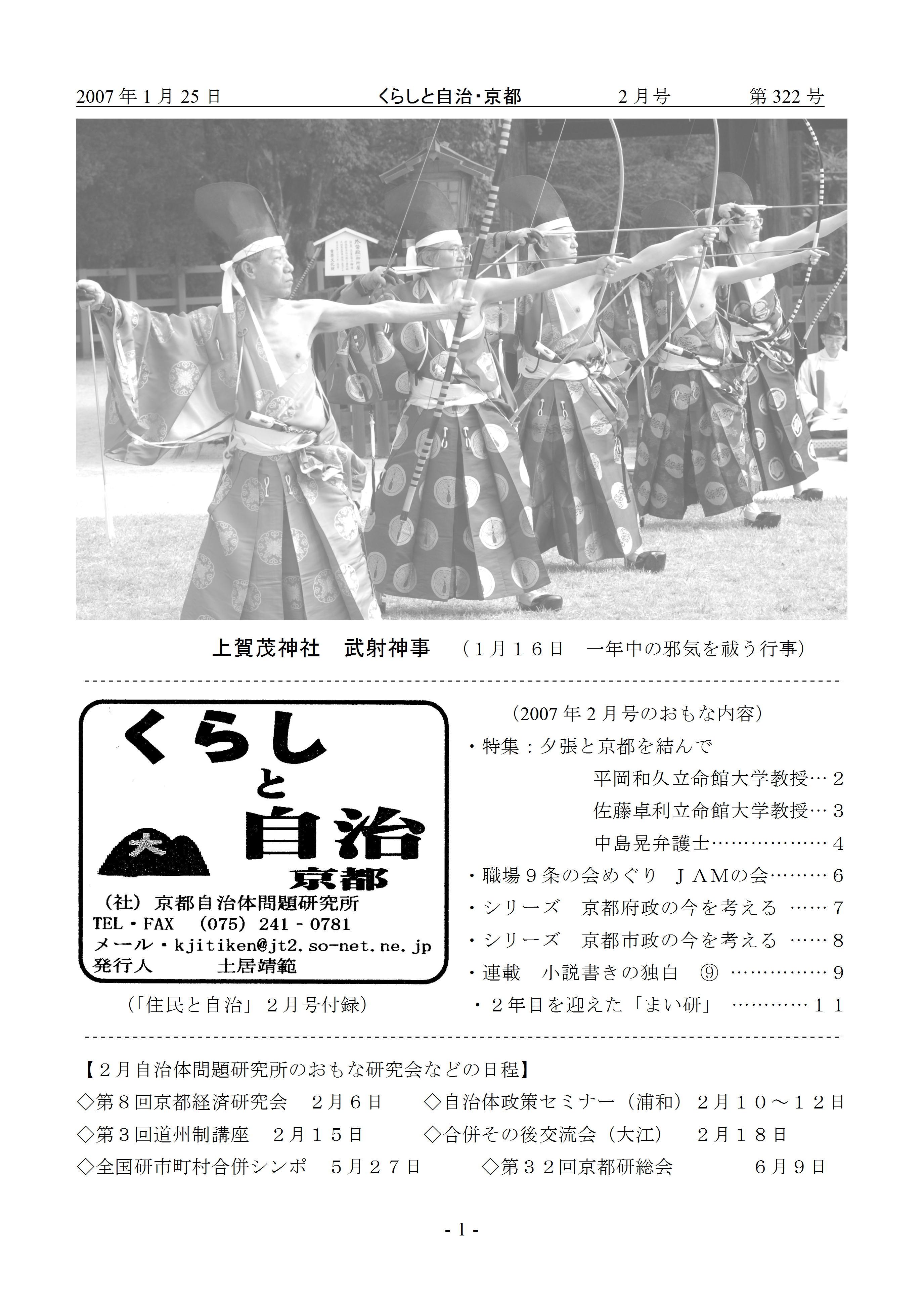 月報「くらしと自治・京都」2007年02月号 第322号