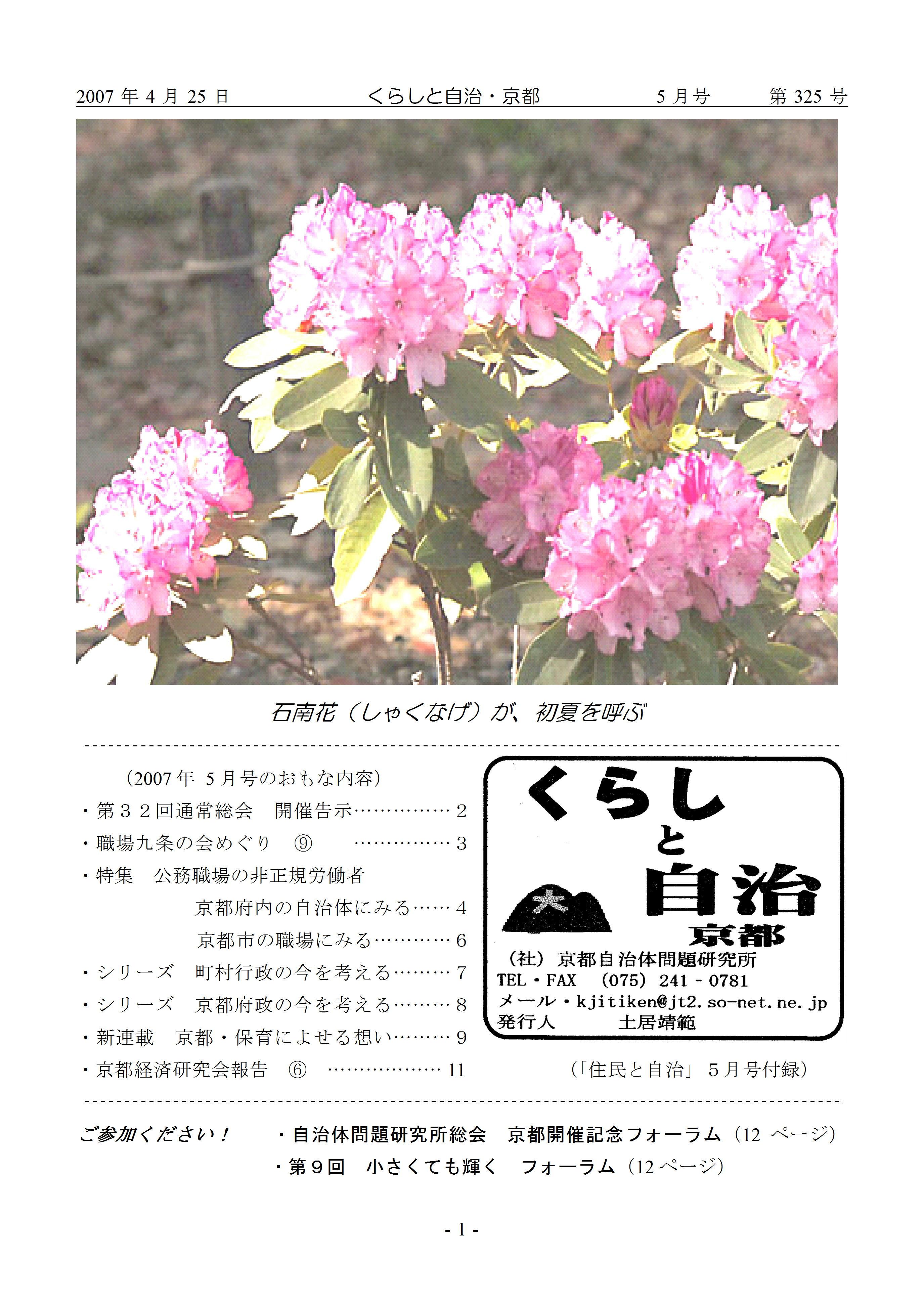 月報「くらしと自治・京都」2007年05月号 第325号