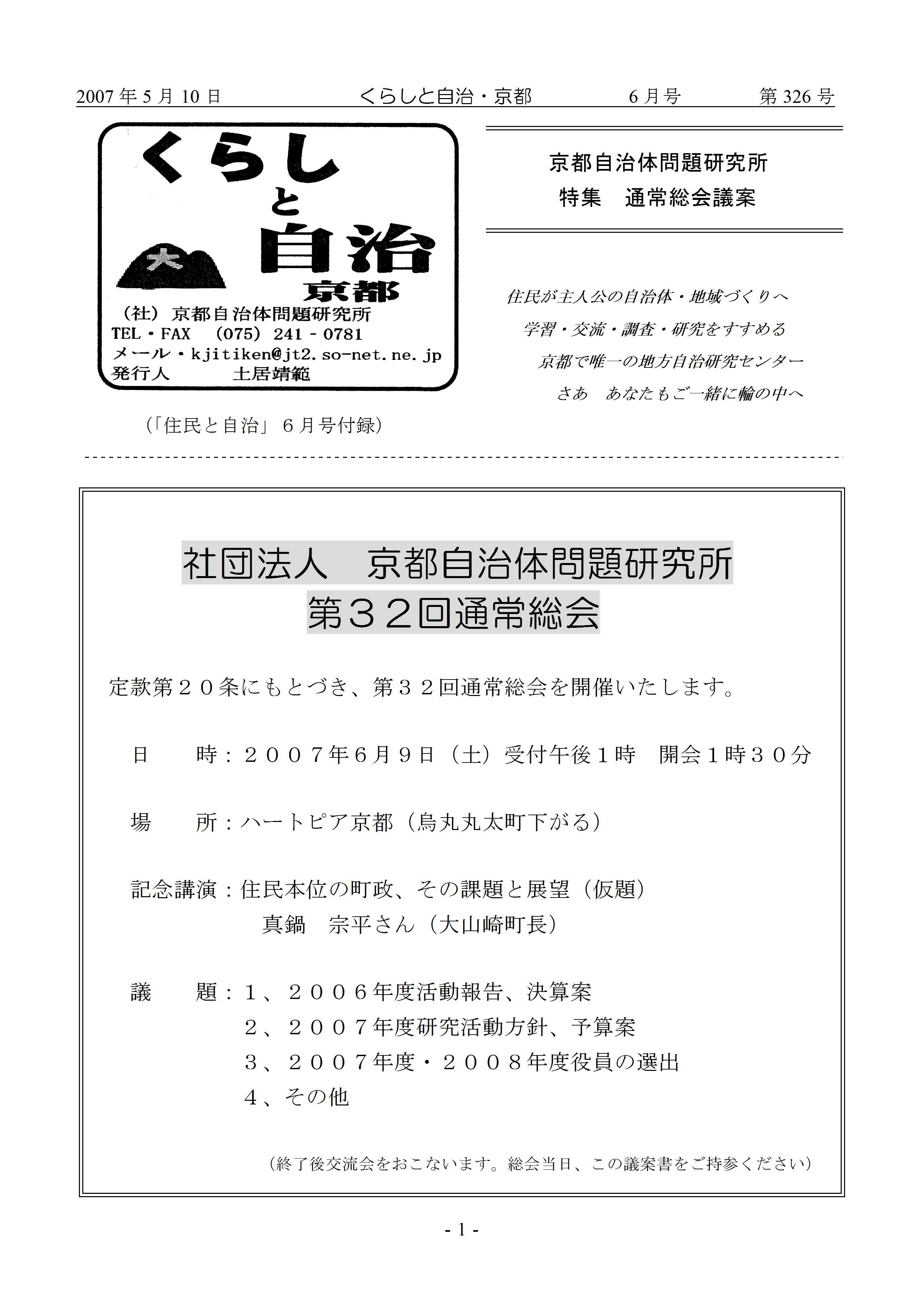 月報「くらしと自治・京都」2007年06月号 第326号