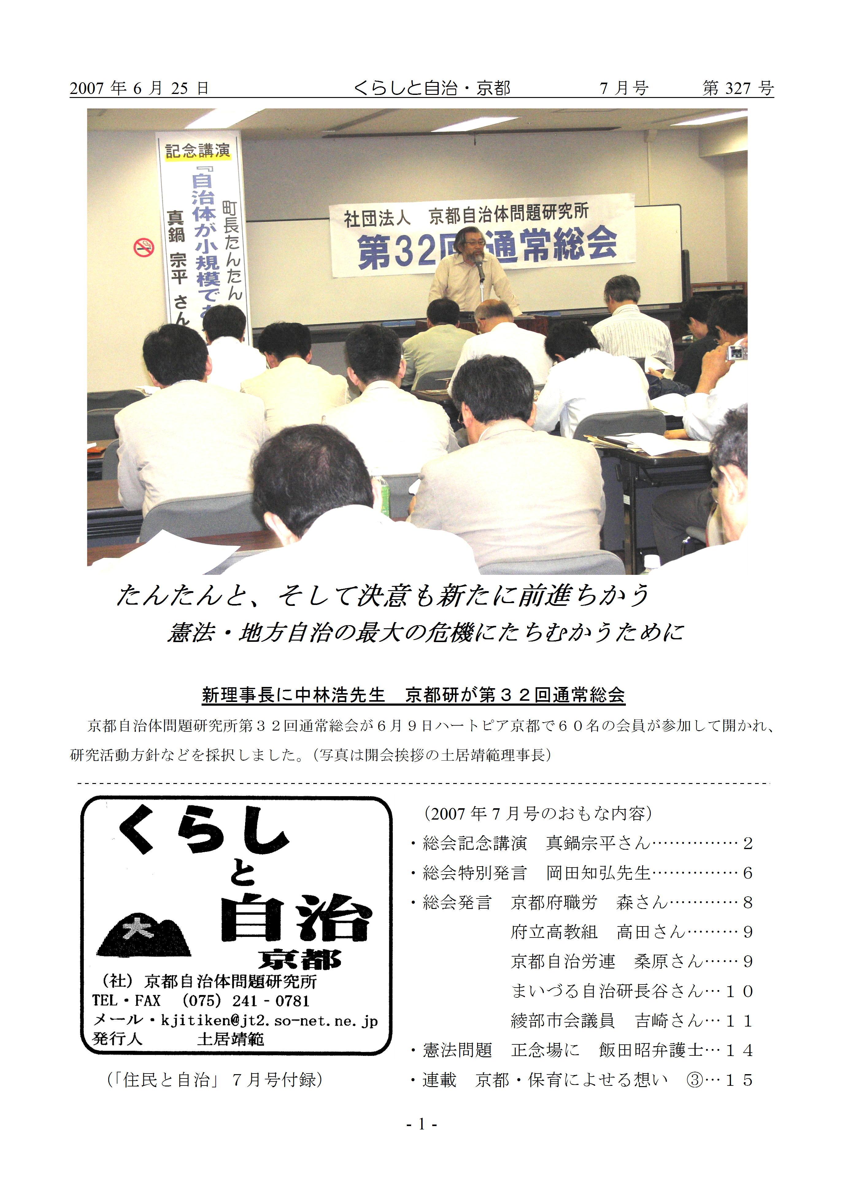 月報「くらしと自治・京都」2007年07月号 第327号