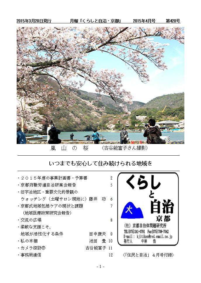 月報「くらしと自治・京都」2015年04月号 第420号