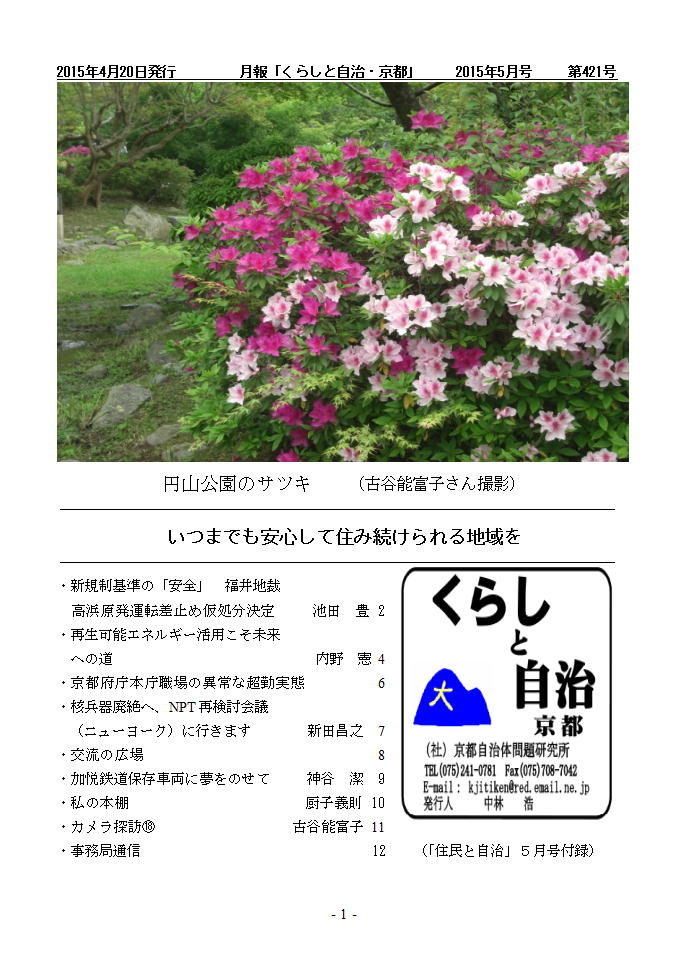 月報「くらしと自治・京都」2015年05月号 第421号