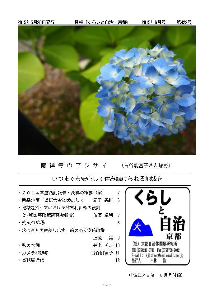 月報「くらしと自治・京都」2015年06月号 第422号