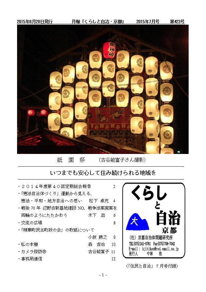 月報「くらしと自治・京都」2015年07月号 第423号