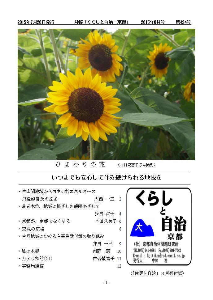 月報「くらしと自治・京都」2015年08月号 第424号