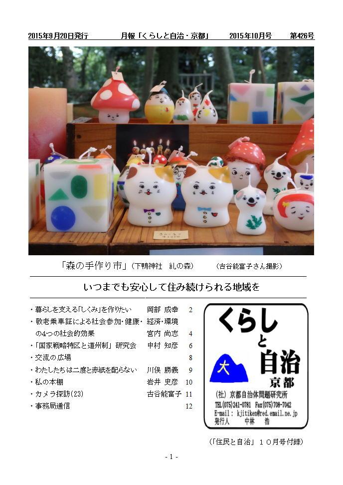 月報「くらしと自治・京都」2015年10月号 第426号