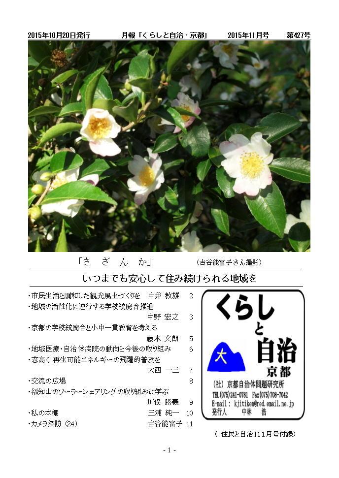 月報「くらしと自治・京都」2015年11月号 第427号