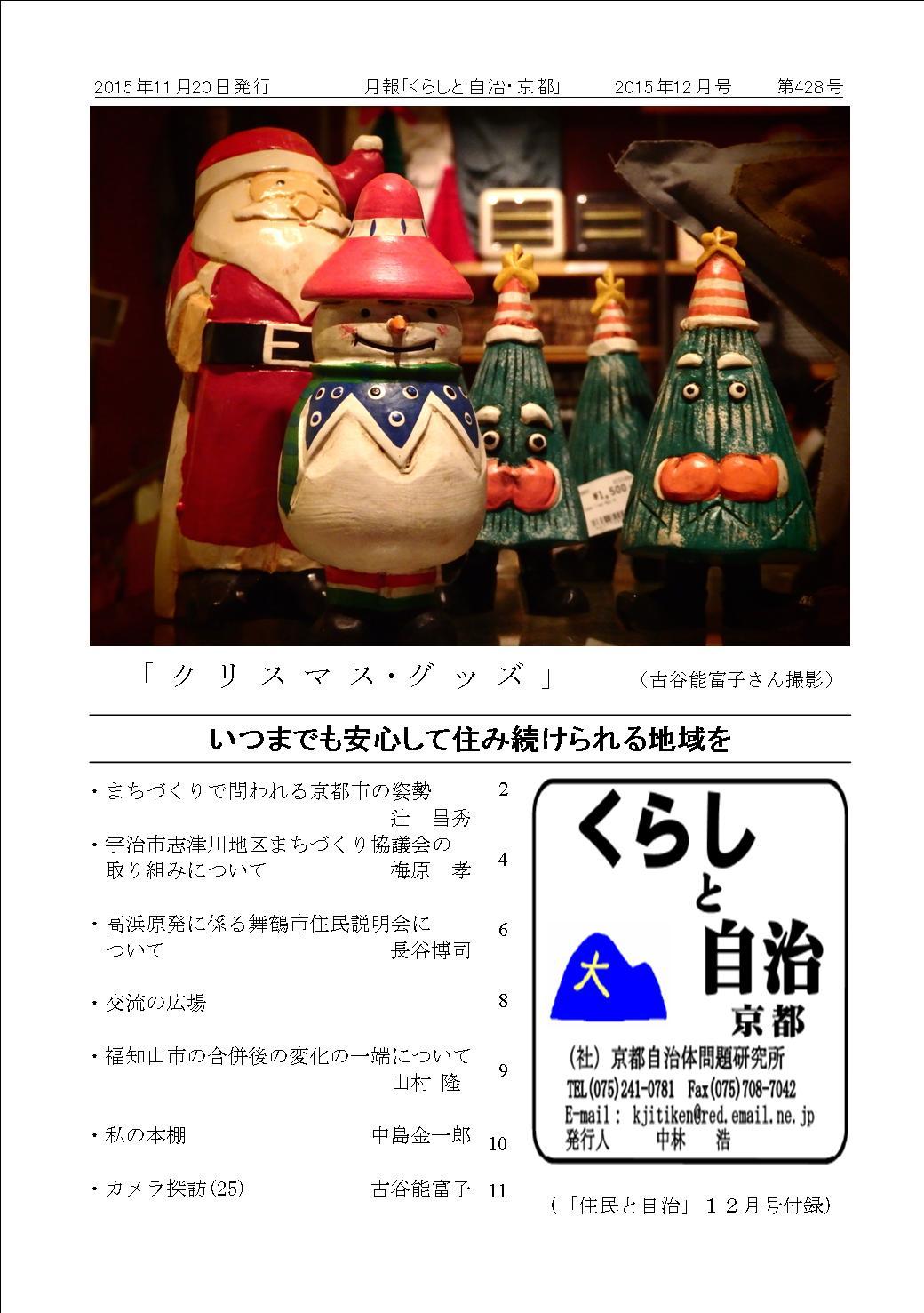 月報「くらしと自治・京都」2015年12月号 第428号