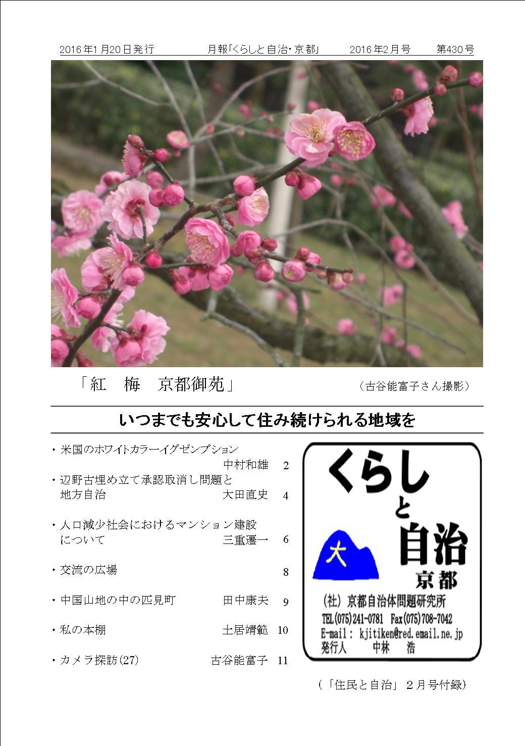 月報「くらしと自治・京都」2015年02月号 第430号