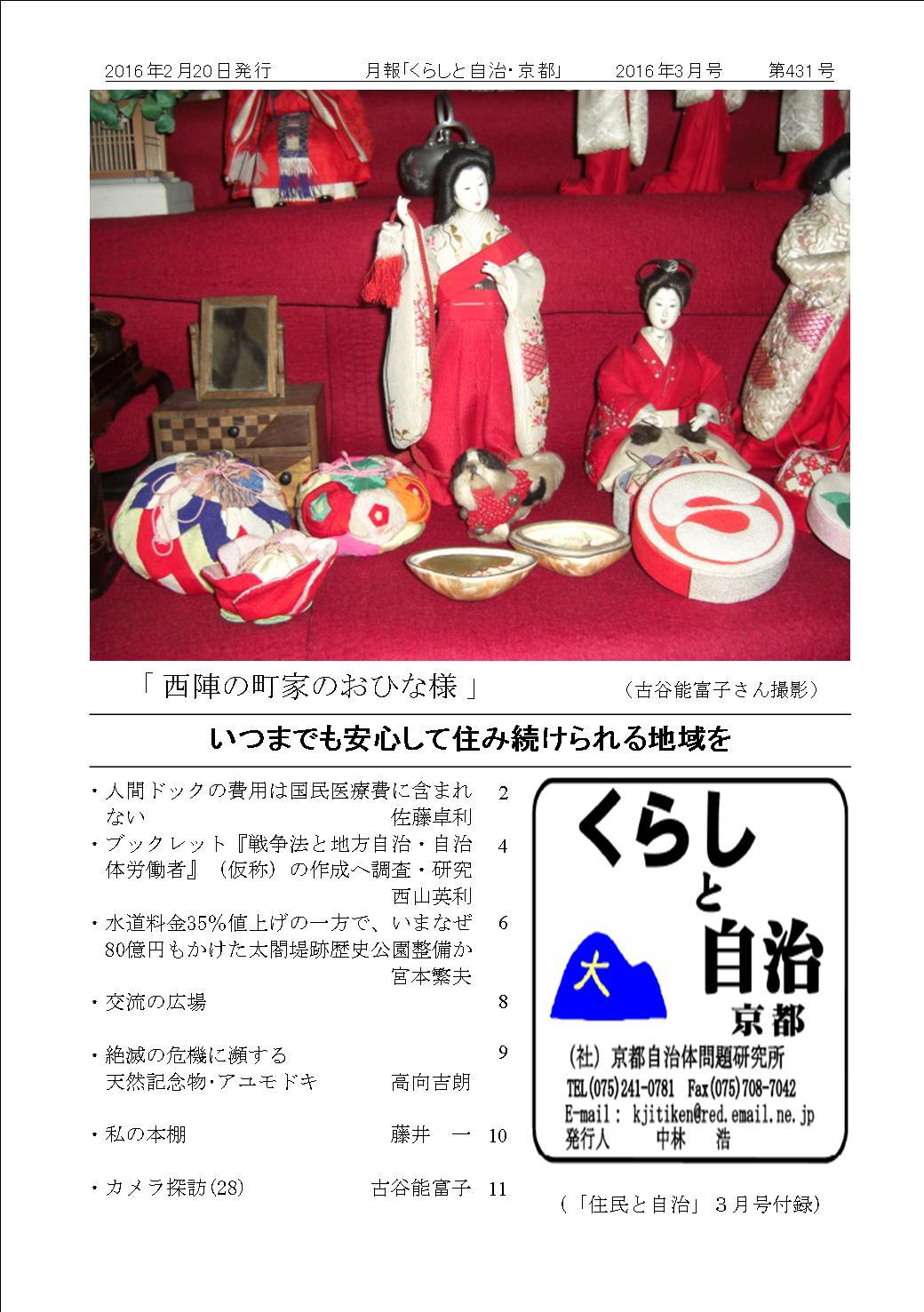 月報「くらしと自治・京都」2015年03月号 第431号
