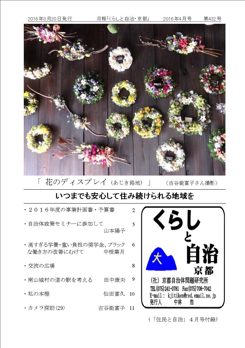 月報「くらしと自治・京都」2015年04月号 第432号