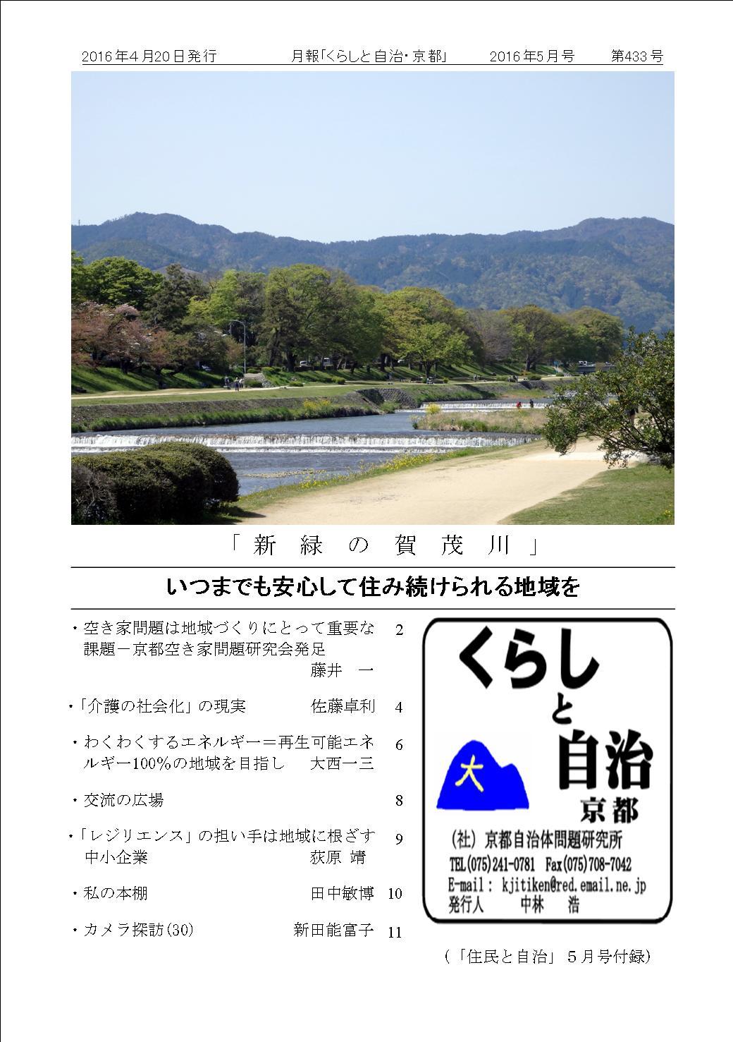月報「くらしと自治・京都」2015年05月号 第433号