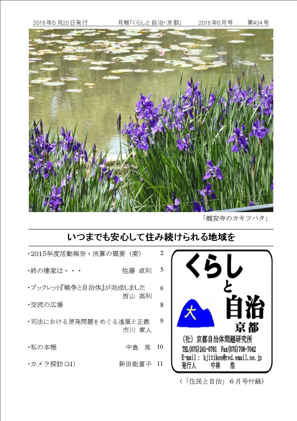 月報「くらしと自治・京都」2015年06月号 第434号