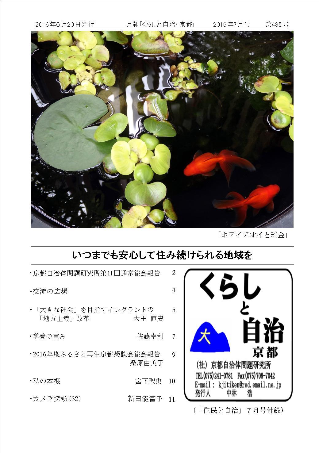 月報「くらしと自治・京都」2016年07月号 第435号