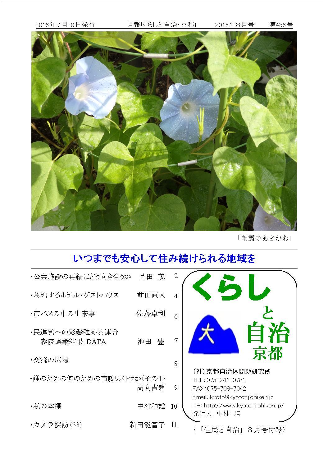 月報「くらしと自治・京都」2015年08月号 第436号