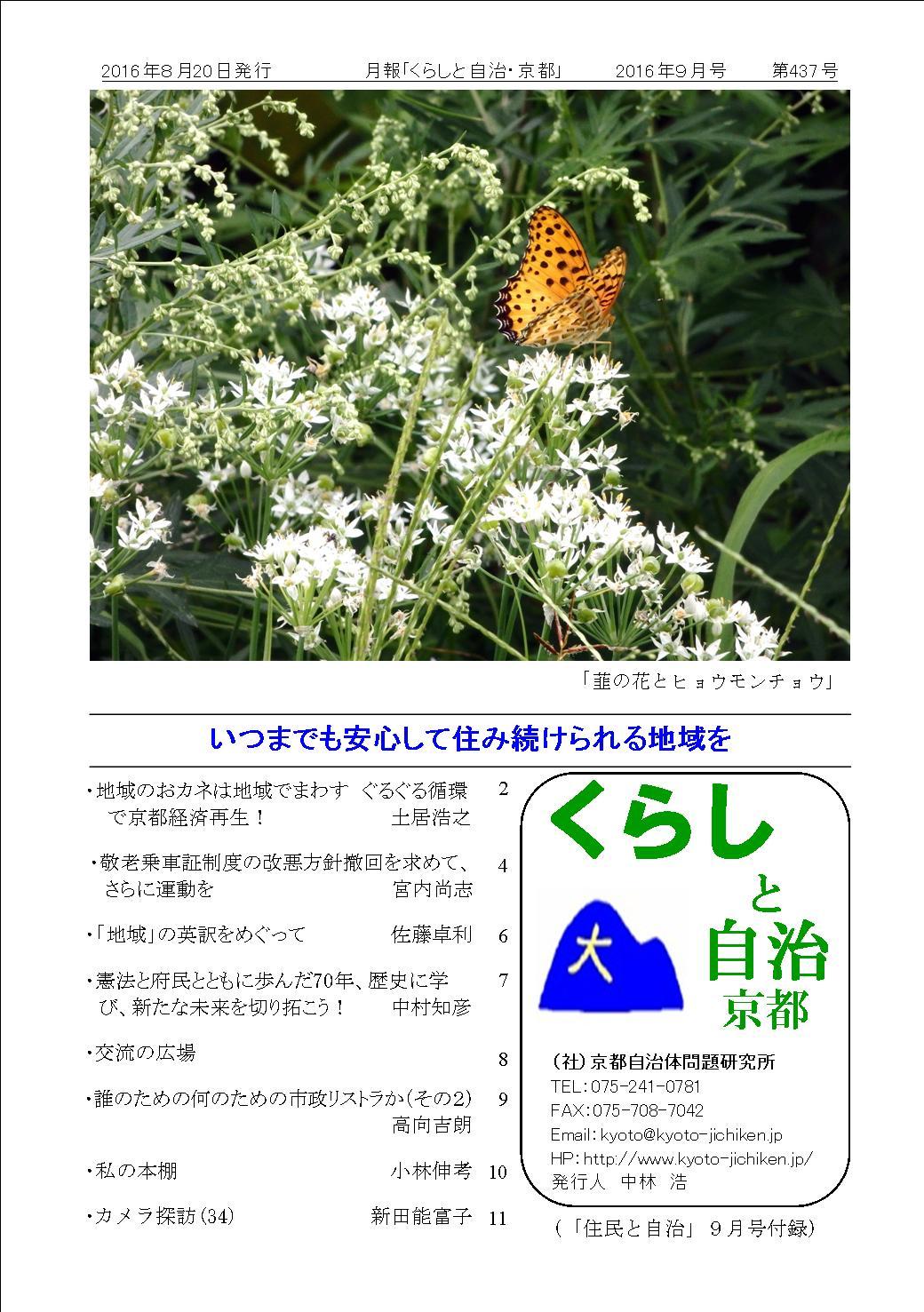 月報「くらしと自治・京都」2015年09月号 第437号